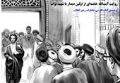 روایت آیتالله خامنهای از اولین دیدار با شهید نواب