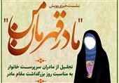 برگزاری نشست خبری پویش «مادر قهرمان من» در خبرگزاری تسنیم