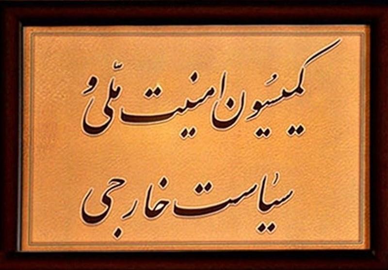 فردا؛ بررسی تعرض جنگندههای آمریکایی به هواپیمای ایرانی در کمیسیون امنیت ملی