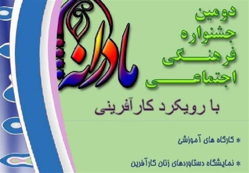 بوشهر| جشنواره فرهنگی مادرانه در شهرها و روستاهای گناوه آغاز شد