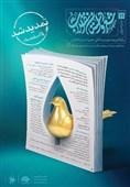 اعلام اسامی راهیافتگان به یازدهمین جشنواره شعر و داستان انقلاب
