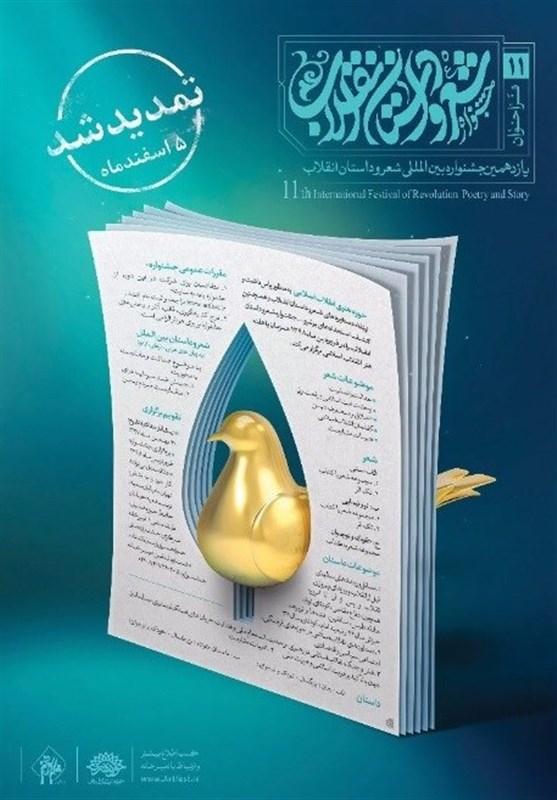 تمدید مهلت ارسال اثر به یازدهمین جشنواره بینالمللی شعر و داستان انقلاب