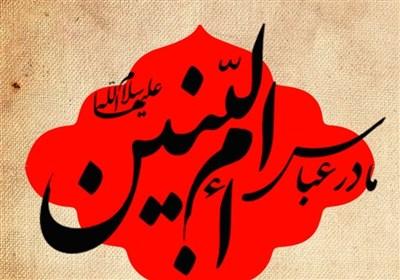 حضرت ام البنین کون تھیں؟