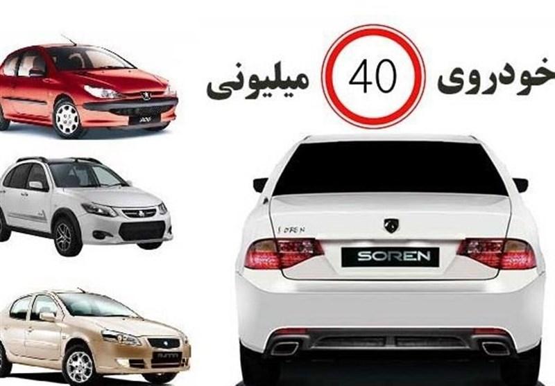با 40 میلیون تومان چه خودرویی بخریم؟