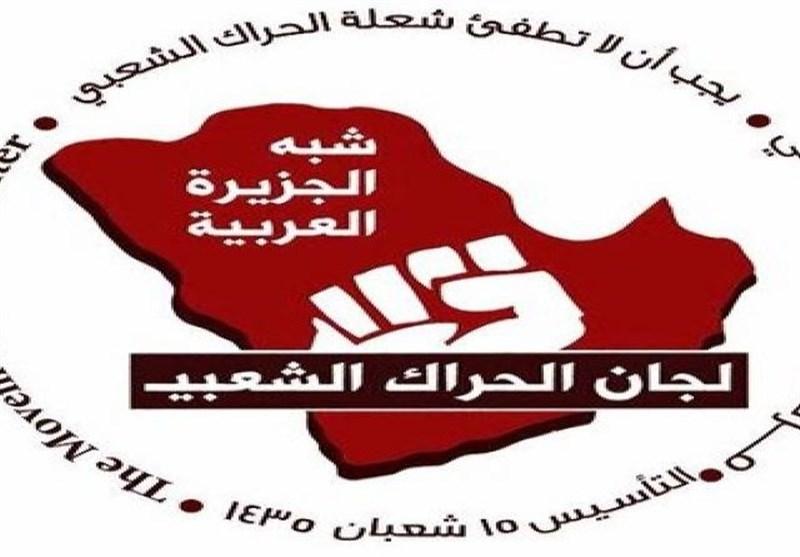 جنبش مردمی عربستان: انتفاضه علیه آل سعود ادامه دارد؛ تقدیم بیش از 70 شهید تاکنون