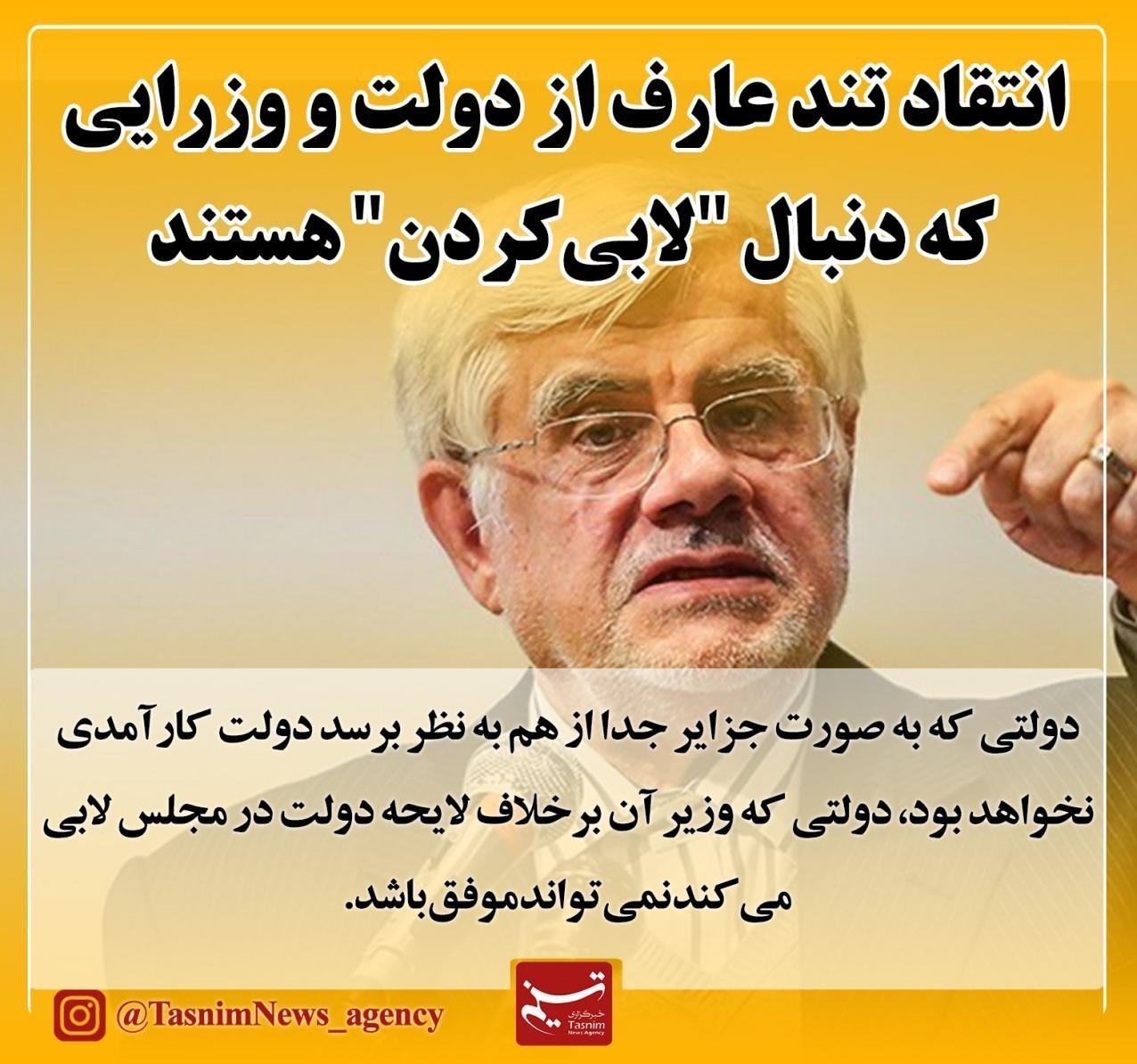 """فتوتیتر/ انتقاد تند عارف از دولت و وزرایی که دنبال """"لابیکردن"""" هستند"""