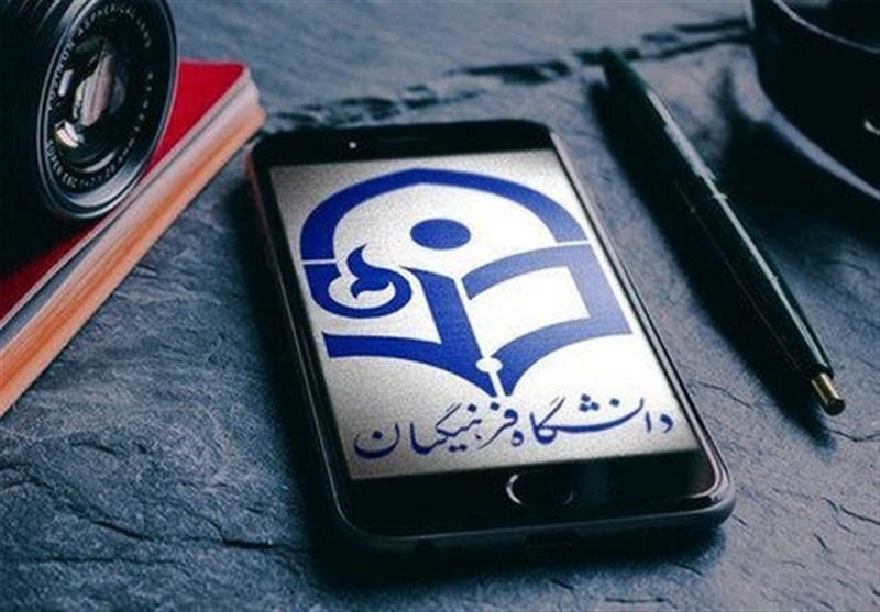 اعلام نتایج آزمون اصلح دانشگاه فرهنگیان ساعت 19 امروز