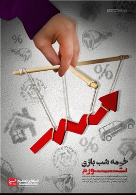 پوستر/ خیمه شببازی تورم!!!