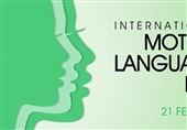 مادری زبانوں کا عالمی دن