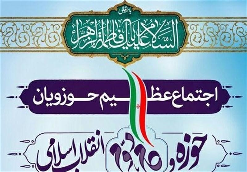 اجتماع حوزویان تهران در مصلّی امام خمینی (ره)
