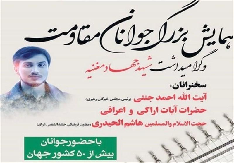 همایش بزرگ جوانان مقاومت و گرامیداشت شهید جهاد مغنیه در قم برگزار شد