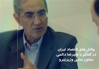 پیشنهادهای معاون سابق وزیر نیرو برای بهبود اقتصاد ایران
