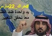 فراخوان فعالان عربستانی برای شرکت در اعتراضات علیه رژیم سعودی