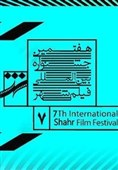 معرفی یک بخش جدید در هفتمین جشنواره بین المللی فیلم شهر
