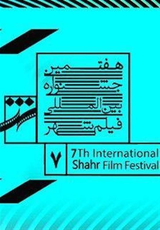 فراخوان جشنواره فیلم شهر در بخش «مسابقه تبلیغات و اطلاع رسانی سینمای ایران»