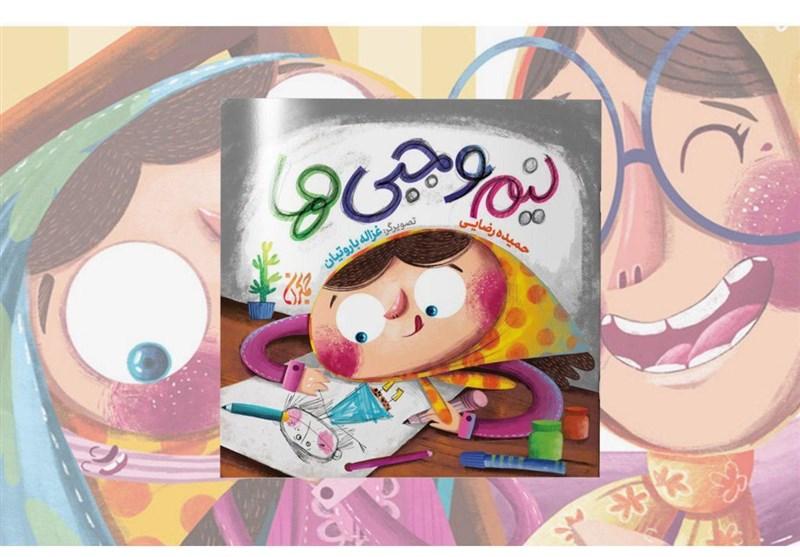 «نیموجبیها» کتابی برای آشنایی کودکان با حجاب