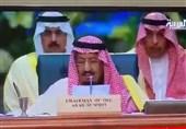 اصرار ملک سلمان بر رویکرد تهاجمی در برابر ایران/ بیانیه پایانی نشست 40 دقیقهای ریاض