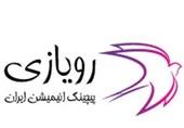"""حضور 60 مجموعه پویانمایی در نخستین رویداد """"رویازی پیجینگ انیمیشن ایران"""""""