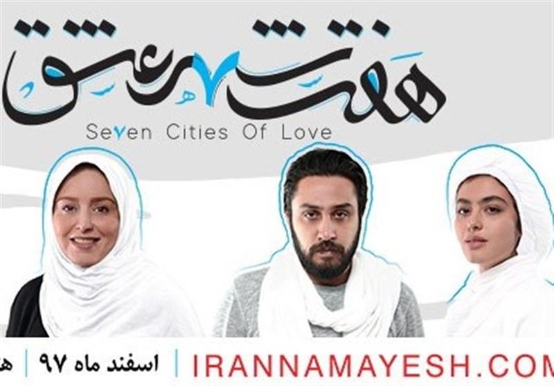 «هفت شهر عشق»، پایانی بر تئاترهای لاکچری!!؟