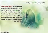 شاخصههای دعا در سیره حضرت زهرا(س)