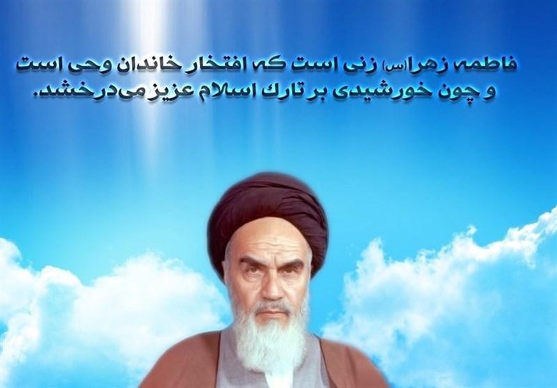 بهرهگیری امام خمینی(ره) از سیره فاطمی در ظلمستیزی و سادهزیستی