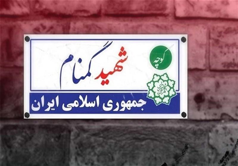 کنگره 6500 شهید کرمان| 500 معبر شهر کرمان به نام شهدا نامگذاری شد