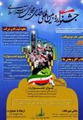 سومین جشنواره فضای مجازی انقلاب اسلامی برگزار میشود