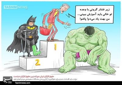کاریکاتور/ قهرمان واقعیتویی، باقی اداتو در میارن!