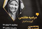امشب؛ پخش برنامه تلویزیونی «اختیاریه» با حضور «مرضیه هاشمی»