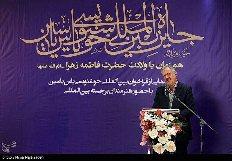 سخنرانی احمد مسجدجامعی عضو شورای شهر تهران در مراسم رونمایی از فراخوان بینالمللی خوشنویسی یاس یاسین