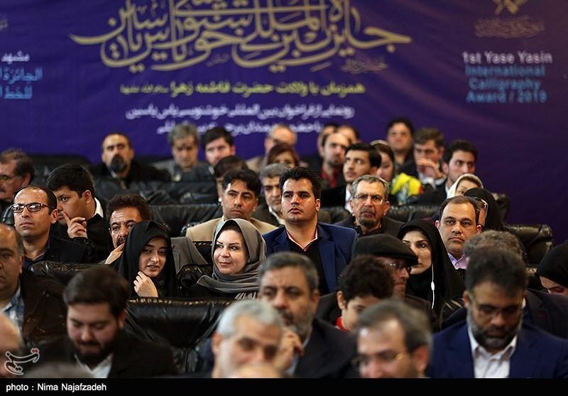مراسم رونمایی از فراخوان بینالمللی خوشنویسی یاس یاسین