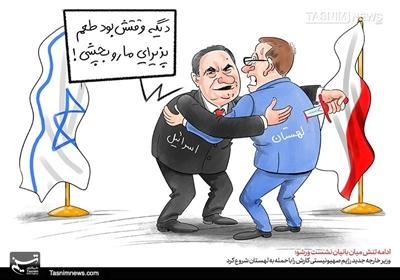 کاریکاتور/ تنش میان رژیمصهیونیستی و لهستان