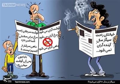 کاریکاتور/ سیگار در سال آینده گران نمیشود!!!
