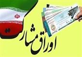 تهران| شمارش معکوس برای پایان مهلت آزادسازی اوراق مشارکت مترو