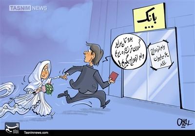 کاریکاتور/ قدرتخرید وام60میلیونی ازدواج یکپراید!!!
