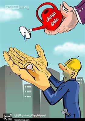 کاریکاتور/ ترمیم قطرهچکانی دستمزد کارگران!