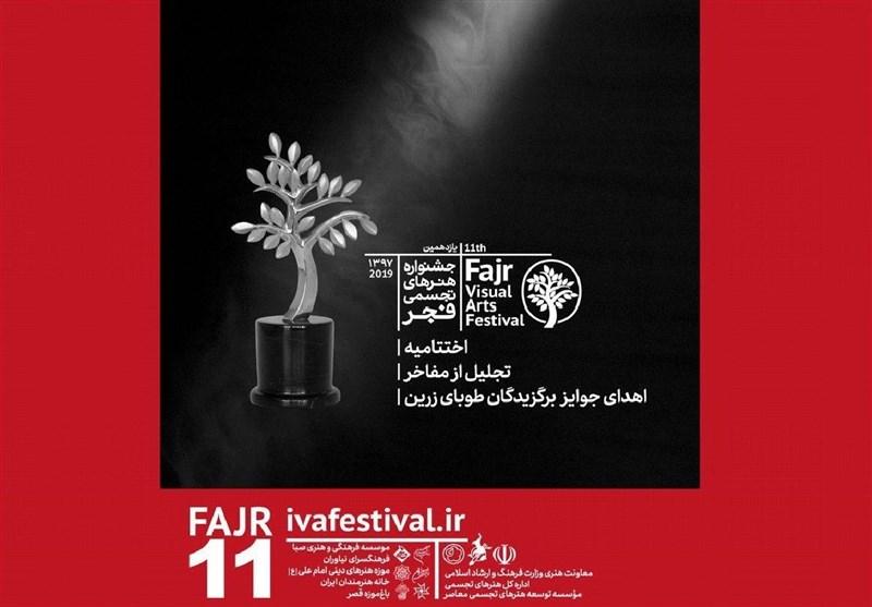 جشنواره فجر هنرهای تجسمی 98