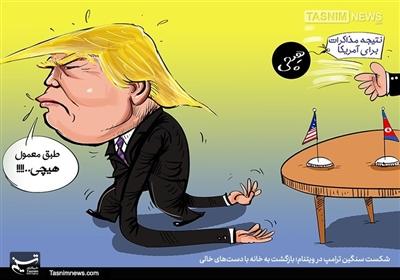 کاریکاتور/ همیشه بازنده / نتیجه مذاکره برای آمریکا، هیچ!!!