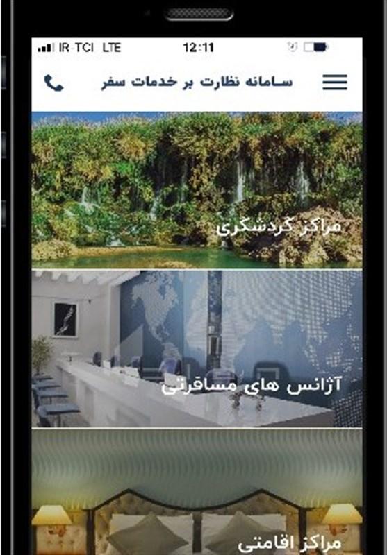 مسافران با اپلیکیشن بر سفرهای نوروزی نظارت کنند/ثبت پیشنهاد و شکایت از مراکز درمانی و گردشگری
