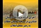 سرود ویژه دانش آموزان عشایر برای رهبر معظم انقلاب اسلامی + فیلم