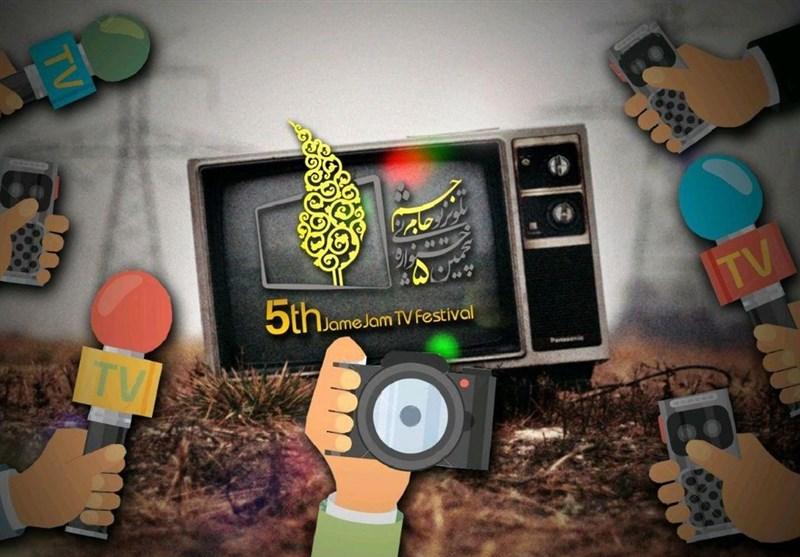 هنرمندان و تلویزیونیها 21 اسفند به جشنواره جامجم میروند
