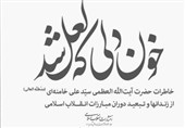 کتاب خاطرات امام خامنهای منتشر شد