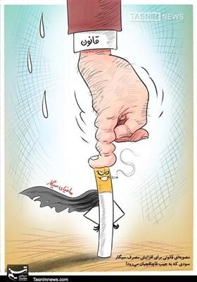 کاریکاتور/ مافیای 50هزار میلیاردتومانی سیگار!!!
