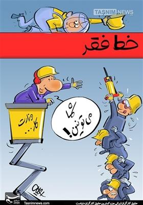 کاریکاتور/ حقوق کارگرانایرانی جزو کمترین حقوقکارگران دنیاست!