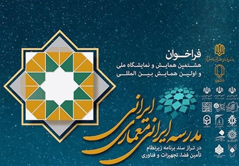 هشتمین همایش معماری «مدرسه ایرانی» در یزد آغاز به کار کرد