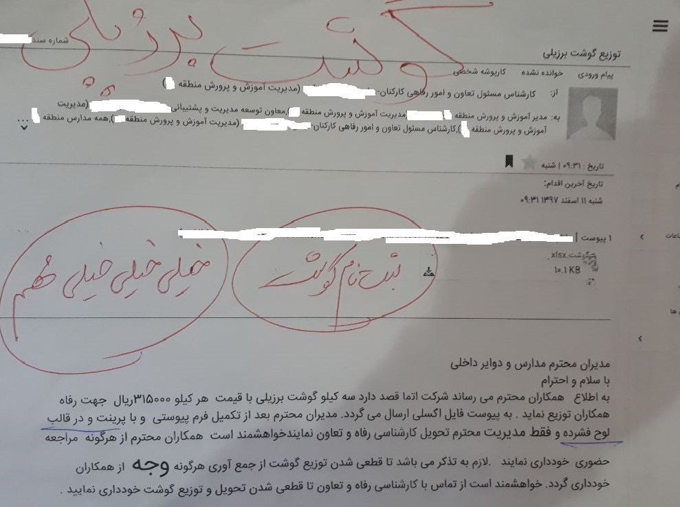 بخشنامه توزیع گوشت منجمد بین فرهنگیان تهرانی