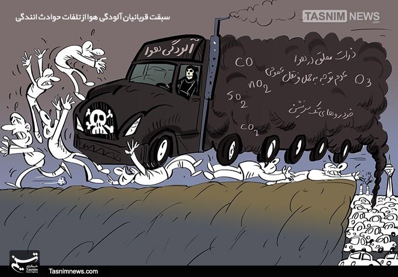 کاریکاتور/ سبقتقربانیان آلودگیهوا از تلفات حوادثانندگی