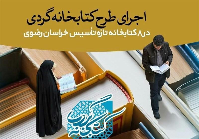 8 کتابخانه عمومی خراسان رضوی میزبان طرح ملی کتابخانهگردی میشوند