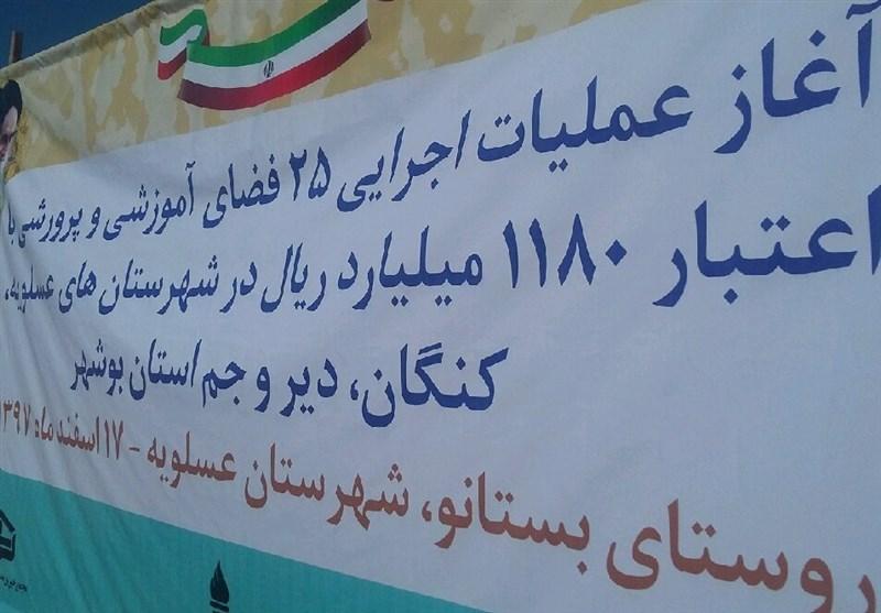 ساخت 25 واحد آموزشی در شهرستانهای جنوبی استان بوشهر آغاز شد