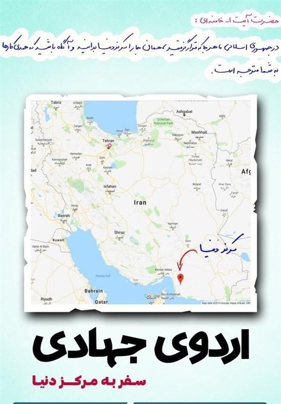 جزئیات اردوی قرارگاه جهادی شهدای گمنام برای نوروز 98